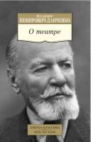 Книга О театре