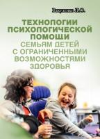 Книга Технологии психологической помощи семьям детей с ограниченными возможностями здоровья