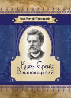 Книга Князь Єремія Вишневецький