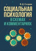 Книга Социальная психология в схемах и комментариях