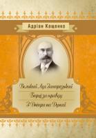 Книга Великий Луг Запорозький. Борці за правду. З Дніпра на Дунай