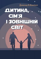 Книга Дитина, сім'я і зовнішній світ