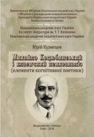 Книга Михайло Коцюбинський і класичний психоаналіз
