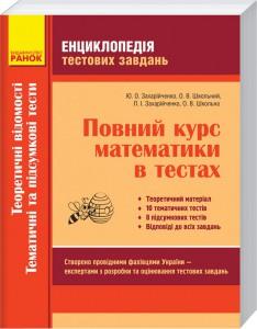 Книга Повний курс математики в тестах