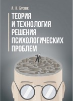 Книга Теория и технология решения психологических проблем