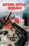 Книга Дерзкие, хитрые, шальные. Великие преступники всех времен
