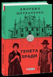Книга Тенета зради