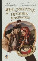 Книга Тіні забутих предків. Intermezzo