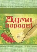 Книга Думи народні