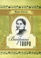 Книга Марко Вовчок. Вибрані твори