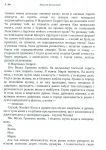 фото страниц Микола Хвильовий. Вибрані твори #6