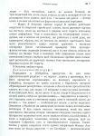 фото страниц Микола Хвильовий. Вибрані твори #10
