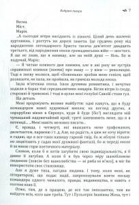 фото страниц Микола Хвильовий. Вибрані твори #5