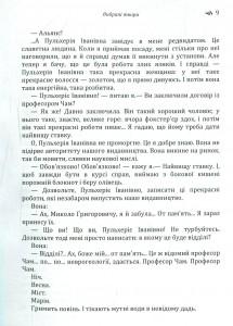 фото страниц Микола Хвильовий. Вибрані твори #8
