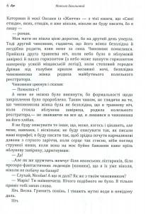 фото страниц Микола Хвильовий. Вибрані твори #7
