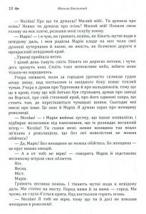 фото страниц Микола Хвильовий. Вибрані твори #9