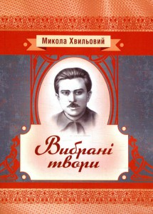 Книга Микола Хвильовий. Вибрані твори