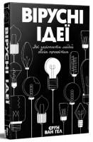 Книга Вірусні ідеї. Як захопити людей своїм проектом