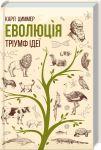 Книга Еволюція. Тріумф ідеї