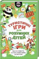 Книга Туристичні ігри для розумних дітей