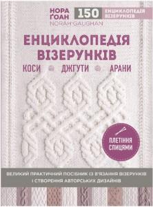 Книга Енциклопедія візерунків. Коси, джгути, арани. Плетіння спицями