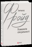 Книга Психологія сексуальності