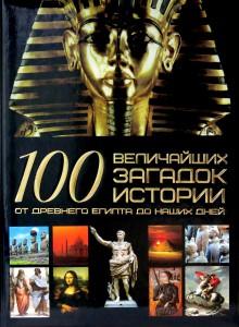 Книга 100 величайших загадок истории от древнего Египта до наших дней