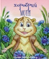 Книга Хоробрий Мотя