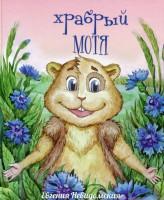 Книга Храбрый Мотя