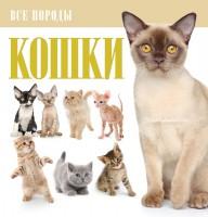 Книга Кошки. Все породы