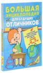 Книга Большая энциклопедия для будущих отличников