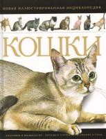 Книга Кошки. Новая иллюстрированная энциклопедия