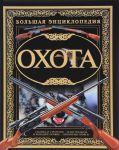Книга Большая энциклопедия. Охота