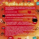 фото Шоколадная игра '30 свиданий' 150 г #3