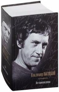 Книга Владимир Высоцкий. Все произведения