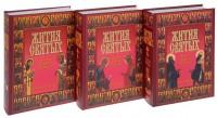 Книга Жития святых в 3-х томах