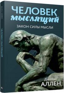 Книга Человек мыслящий. От нищеты к силе, или Достижение душевного благополучия и покоя