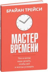 Книга Мастер времени