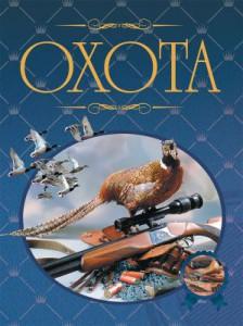 Книга Охота. Иллюстрированная энциклопедия