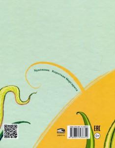 фото страниц Развивающая азбука в стихах и картинках #12