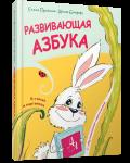 Книга Развивающая азбука в стихах и картинках