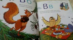 фото страниц Развивающая азбука в стихах и картинках #4