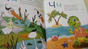 фото страниц Развивающая азбука в стихах и картинках #7