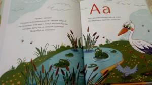 фото страниц Развивающая азбука в стихах и картинках #6