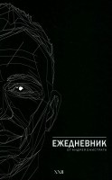 Книга Ежедневник от Андрея Онистрата