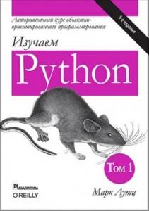Книга Изучаем Python, том 1