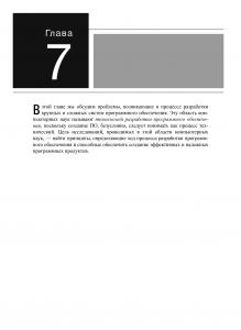 фото страниц Компьютерные науки. Базовый курс #5