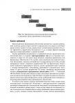 фото страниц Компьютерные науки. Базовый курс #12