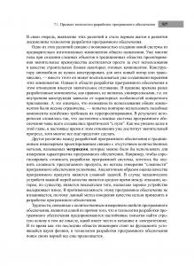 фото страниц Компьютерные науки. Базовый курс #8