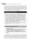 фото страниц Компьютерные науки. Базовый курс #11